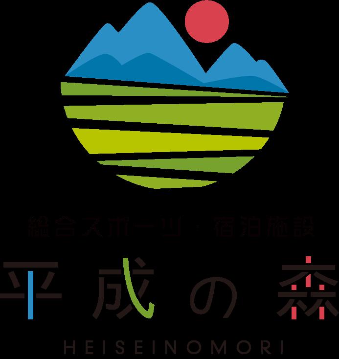 総合スポーツ・宿泊施設 平成の森